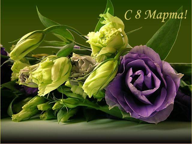 Поздравления мам с 8 марта