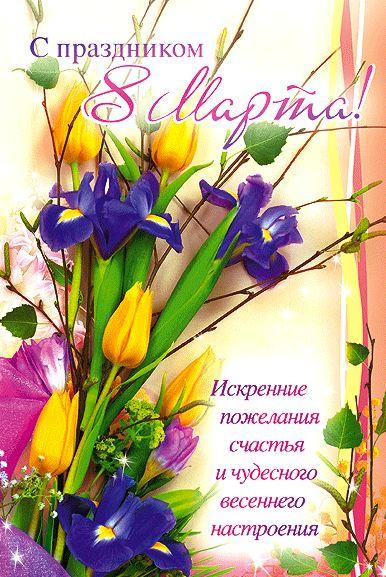Коллегам к 8 марта поздравления