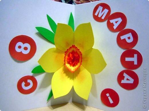 Объемные открытка на 8 марта своими руками