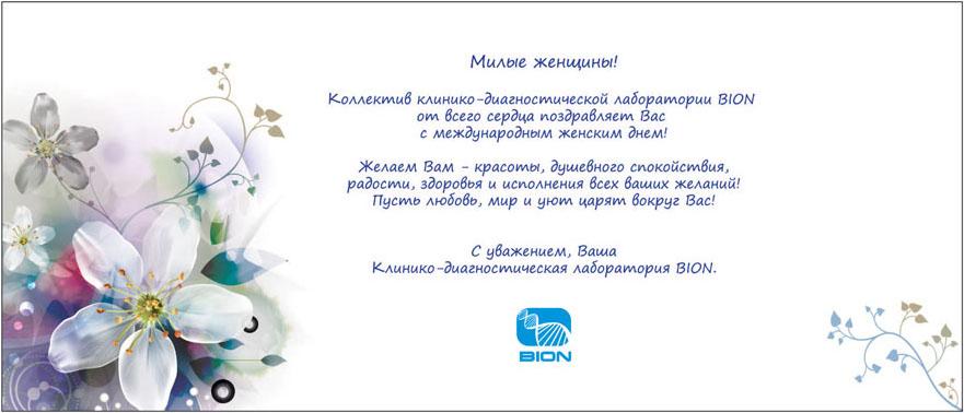 Поздравление на казахском для женщин