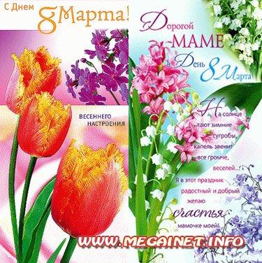 Поздравления с 8 марта от дочери