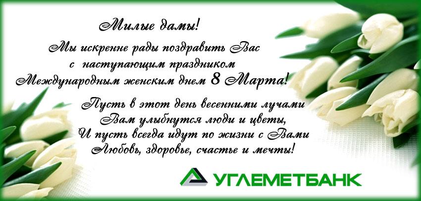 Поздравления официальные с 8 марта